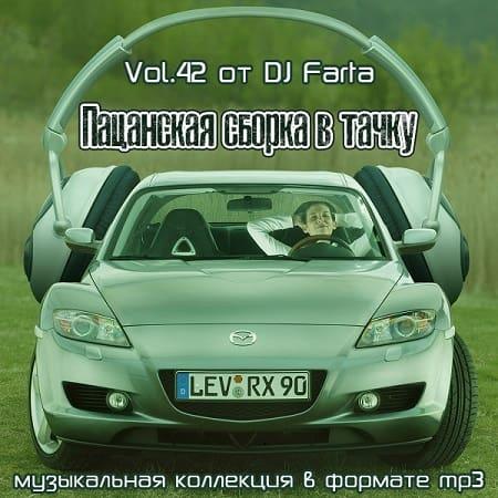 Пацанская сборка в тачку Vol.42 (2020) MP3