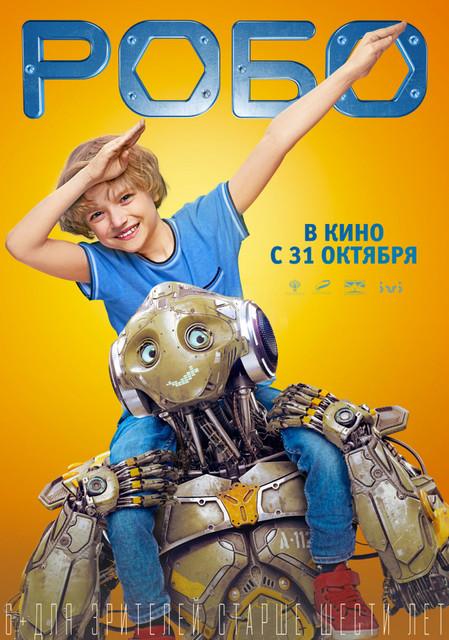 Смотреть Робо Онлайн бесплатно - 12-летний Митя Привалов мечтает рисовать комиксы о супергероях. Но родители мальчика,...