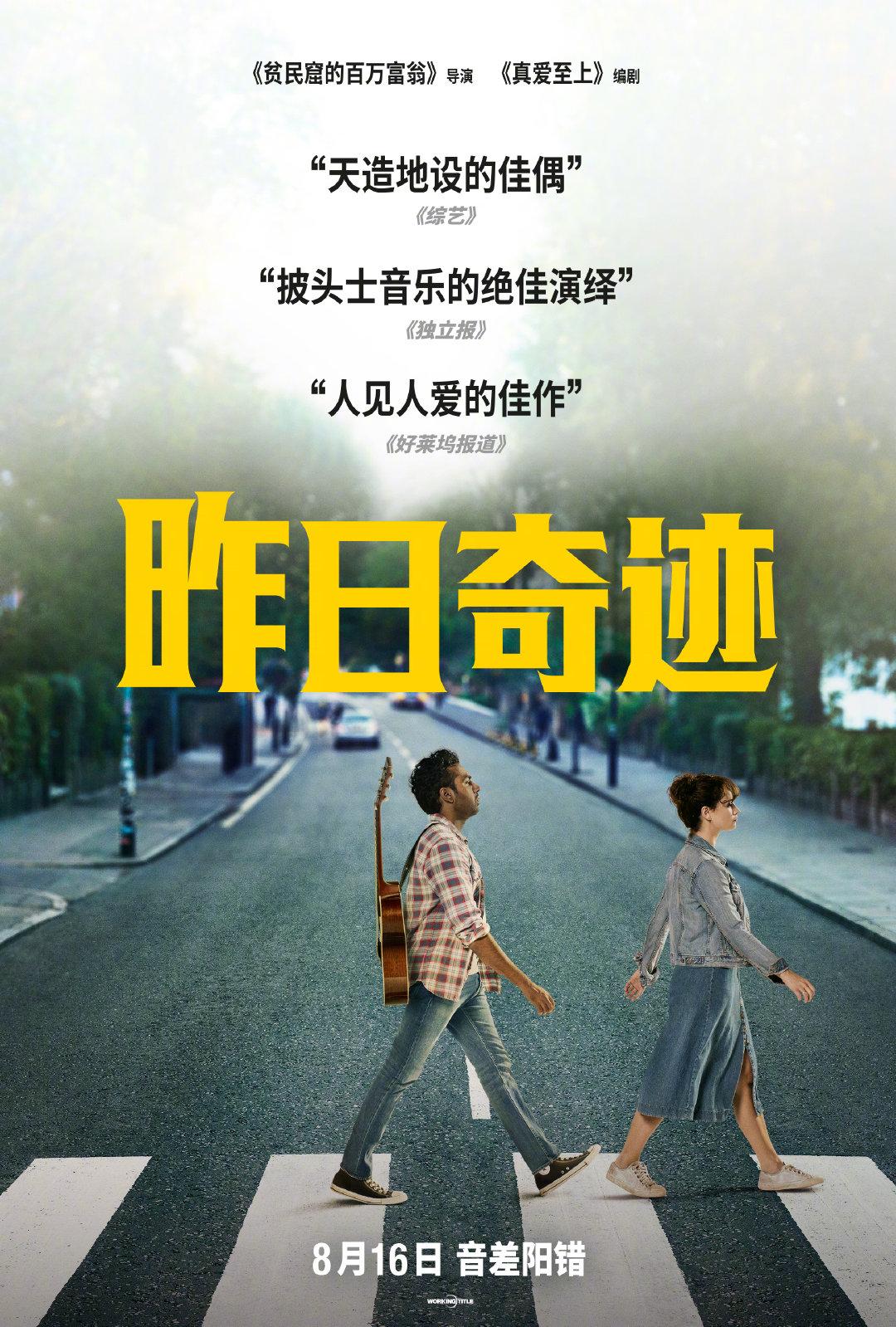 昨日奇迹(2019)