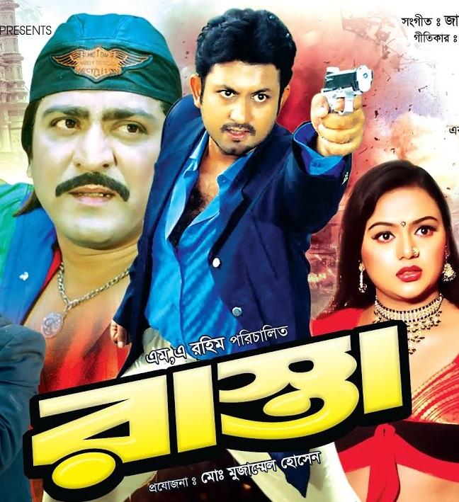 Rasta 2021 Bangla Hot Movie 720p HDRip 900MB AAC