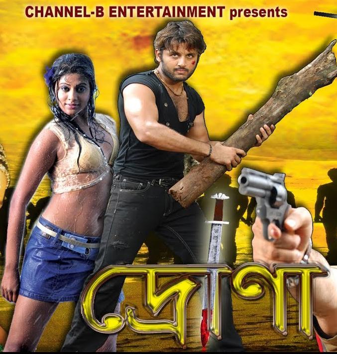 Drona (2020) Bengali Dubbed Full Movie 720p HDRip 800MB Download