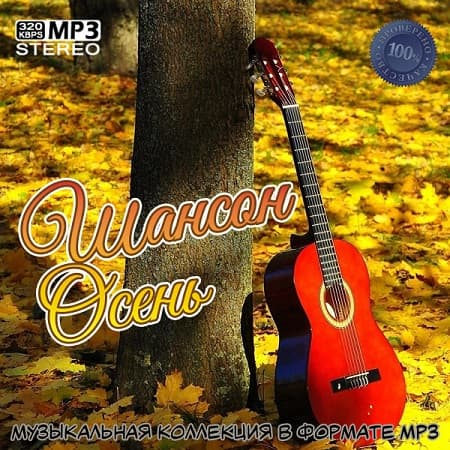 Шансон Осень (2021) MP3