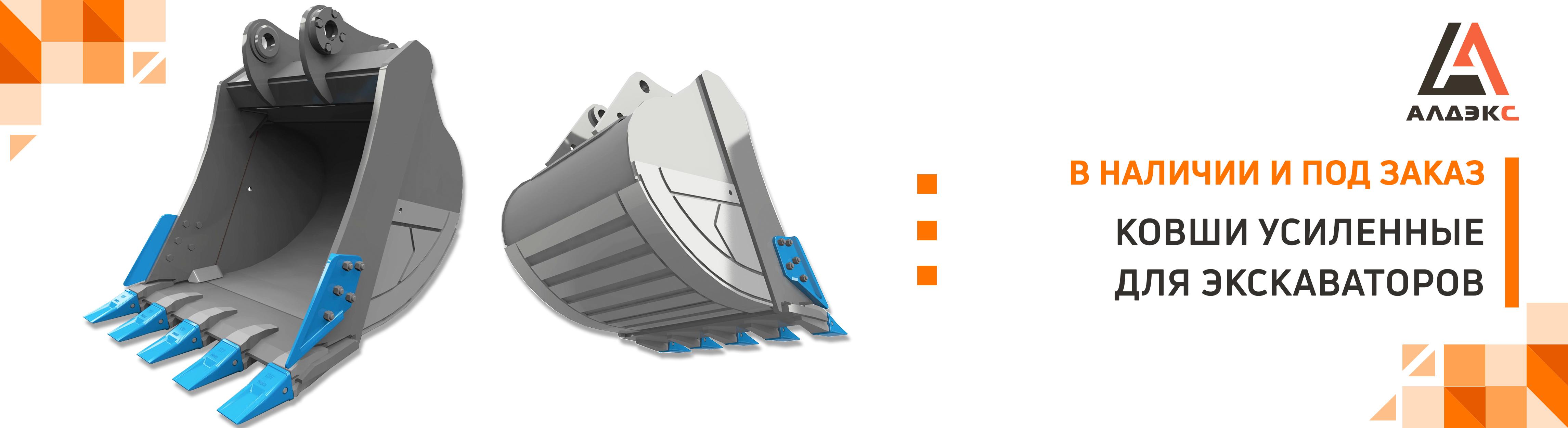 Компания «Адлэкс» предлагает ковши усиленный для экскаваторов и погрузчиков собственного производства.
