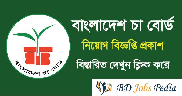 Bangladesh-Tea-Board-Job-Circular-2019
