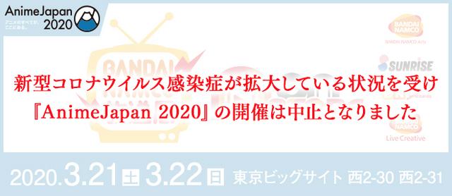 Screenshot-2020-02-27-Anime-Japan-2020-BN-STATION-A-on-STORE-2-27-V