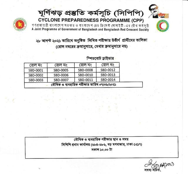 BDJob-Results-Com-CPP-Exam-Result-2021-page-014