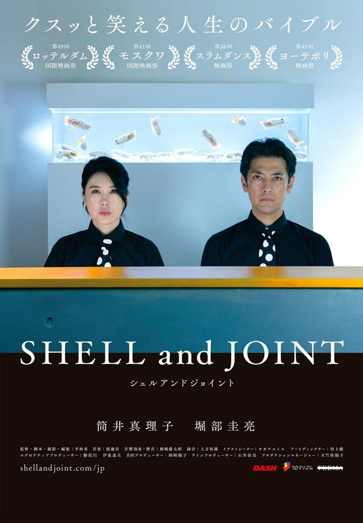 Shell-and-Joint-984662327-large.jpg