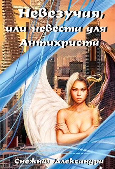 Невезучая, или невеста для Антихриста - Снежная Александра