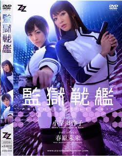 Japanese Bondage Master Rectangle (2018)