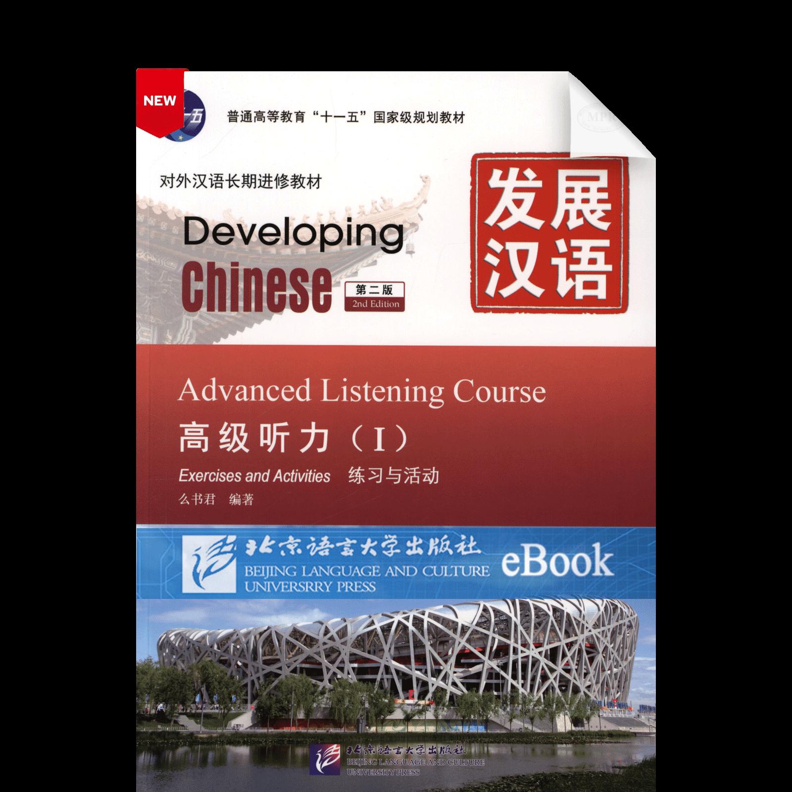 Developing Chinese Fazhan Hanyu Di2Ban Gaoji Tingli Lianxi Huodong Di1Ce