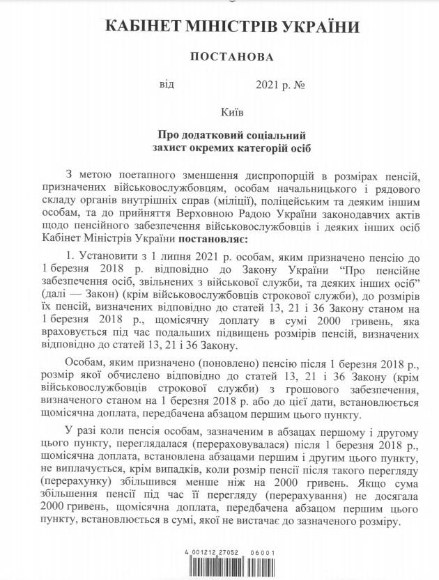 Postanova - Уряд встановив для колишніх військовослужбовців та правоохоронців додаткові пенсійні виплати