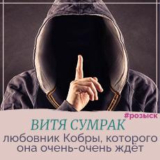 https://i.ibb.co/rwTMRtZ/rozysk-sumrak.jpg