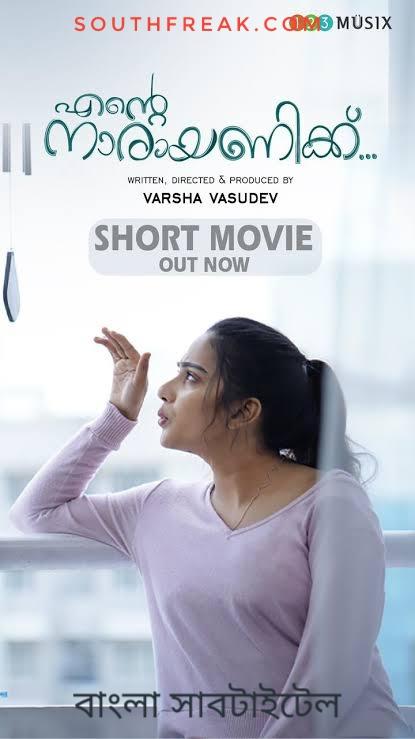 Ente Narayanikku 2021 Short Movie 480p WEB-DL 120MB With Bangla Subtitle