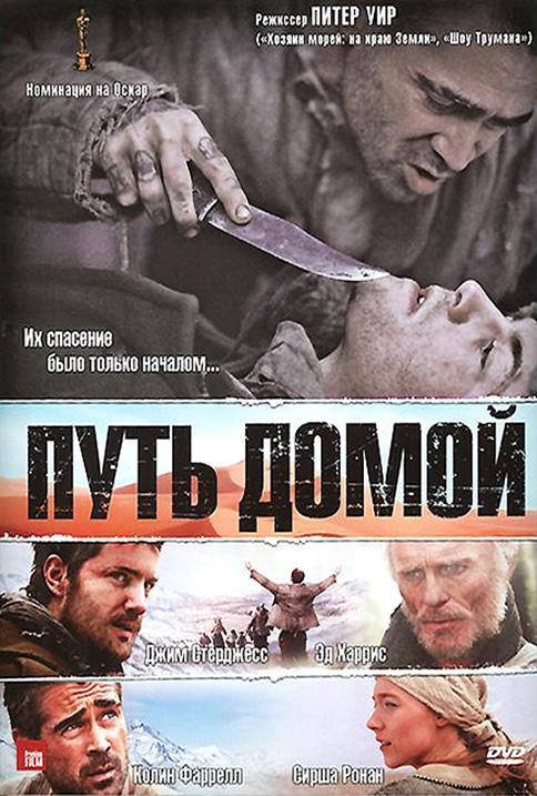 Смотреть Путь домой / The Way Back Онлайн бесплатно - 1940 год, Сибирь. Самый страшный лагерь для политзаключенных. Небольшая группа осужденных...