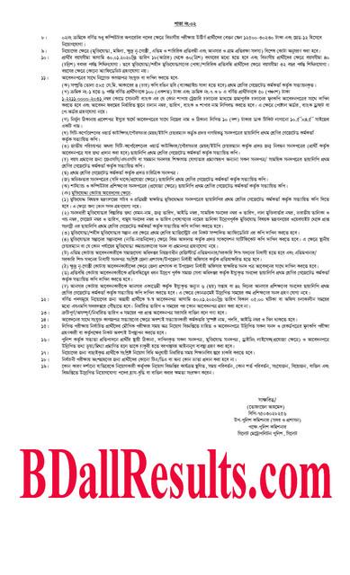 Sylhet-Metropolitan-Police-SMP-Job-Circular-2019-PDF-page-002-copy