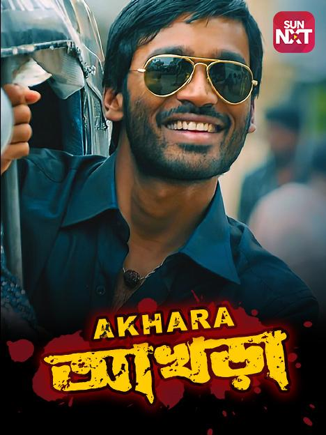 Akhara (Aadukalam) 2021 Bangla Dubbed 480p HDRip x264 AAC 500MB ESub