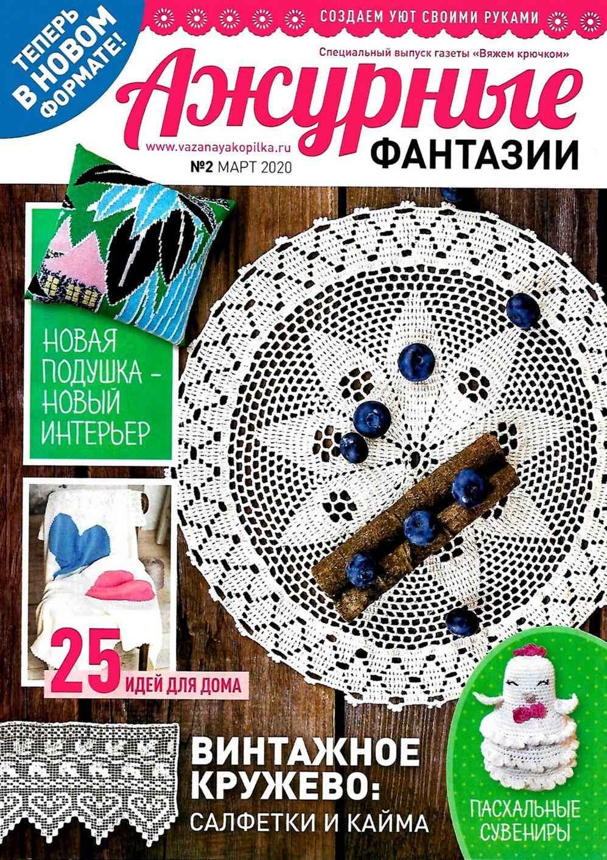 Журнал по вязанию крючком «Ажурные фантазии» №2 2020
