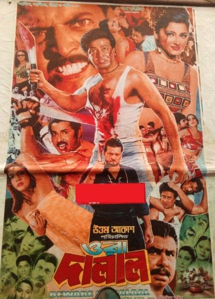 18+ Ora Dalal 2021 Bangla Hot Movie 720p HDRip Download