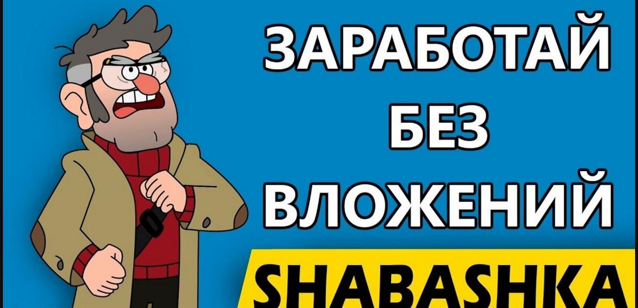 Шабашка