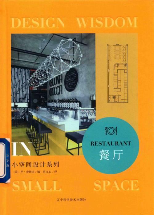 小空間設計系列:餐廳(31MB@PDF@OP@簡中)