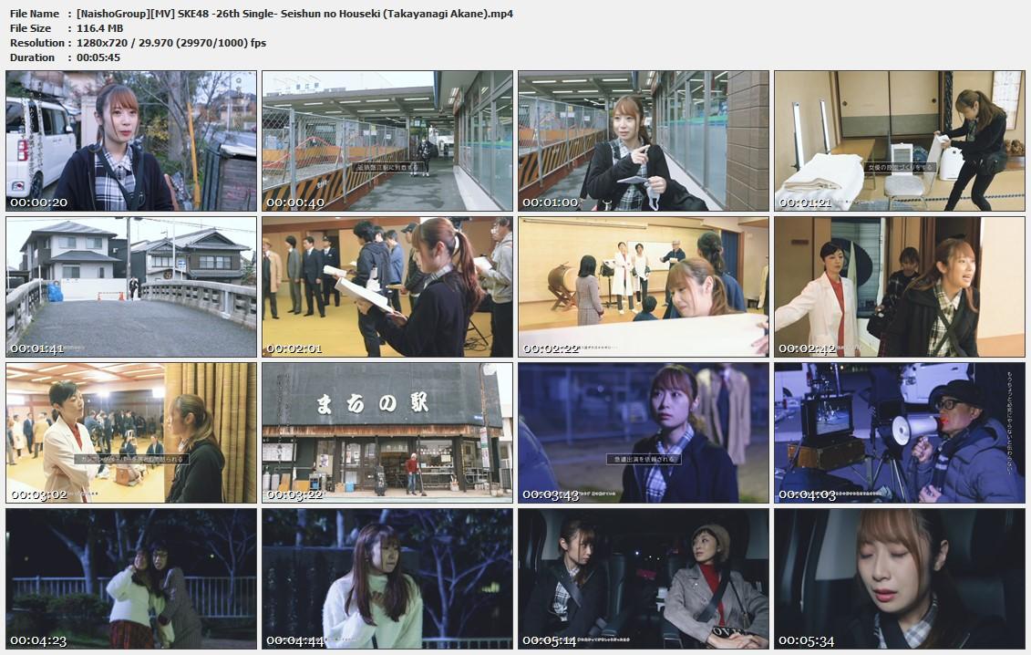 Naisho-Group-MV-SKE48-26th-Single-Seishun-no-Houseki-Takayanagi-Akane-mp4