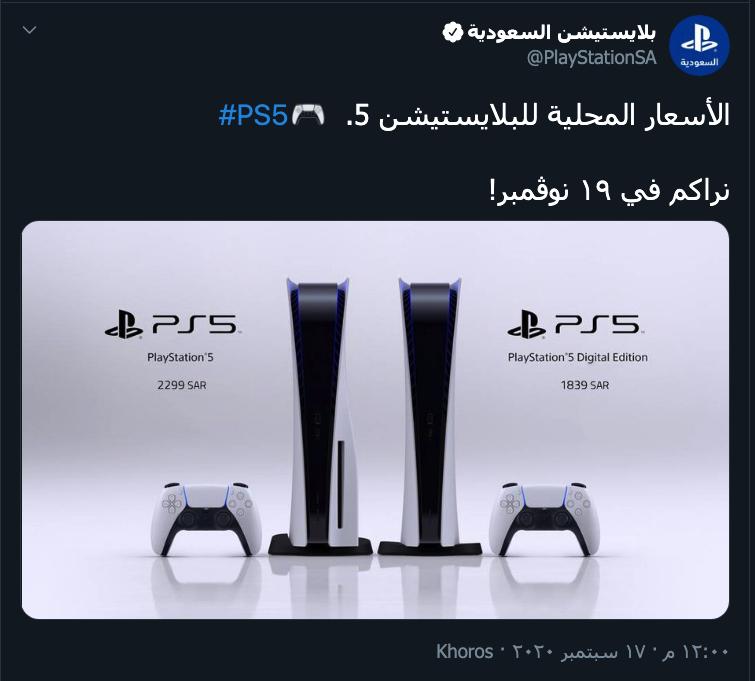Playstation 5 Console Ksa Version Buy Online