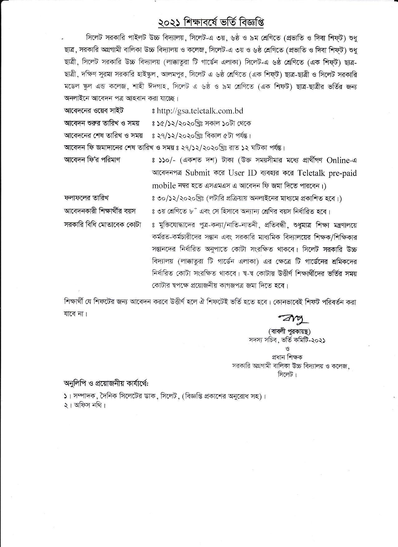 sylhet-admissioin-circular-2021-page-001
