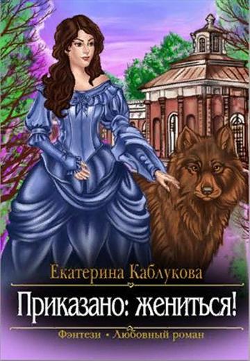 Приказано жениться. Каблукова Екатерина