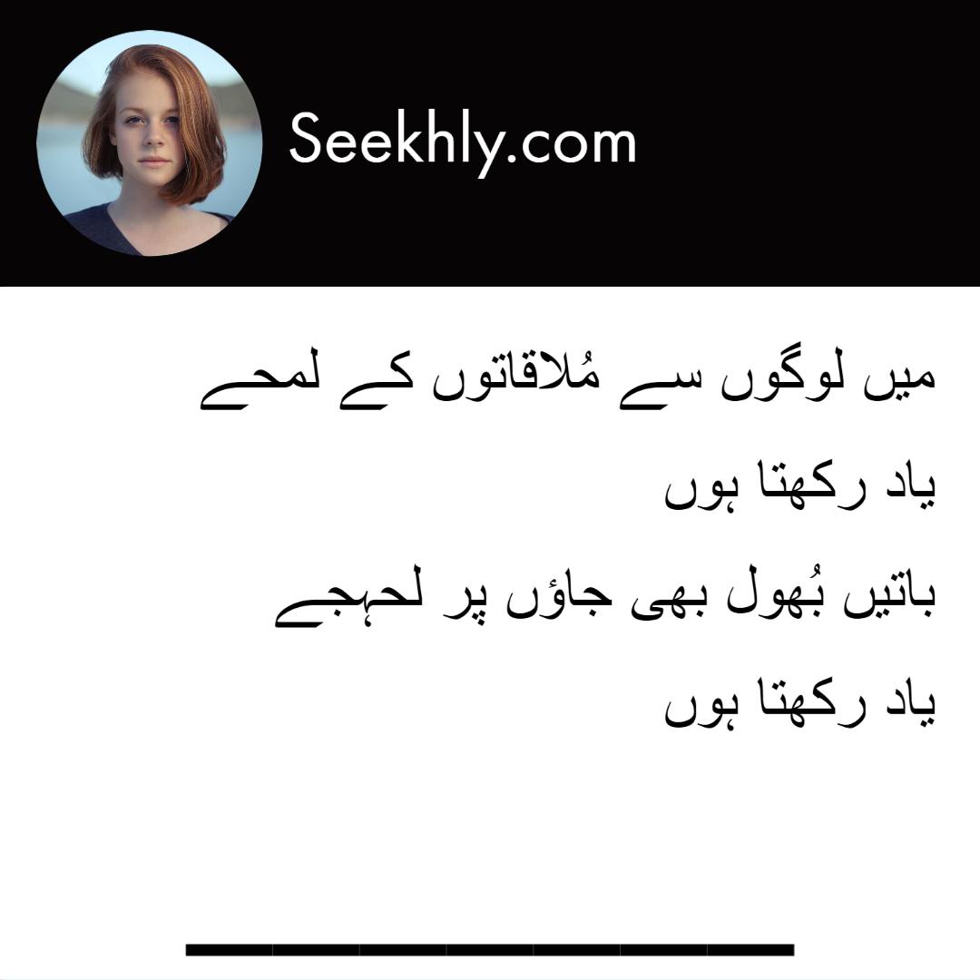 urdu-status-6