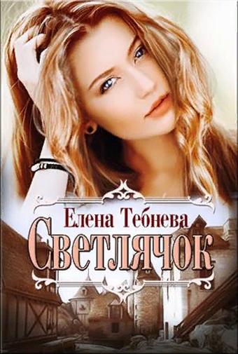 Светлячок. Елена Тебнёва
