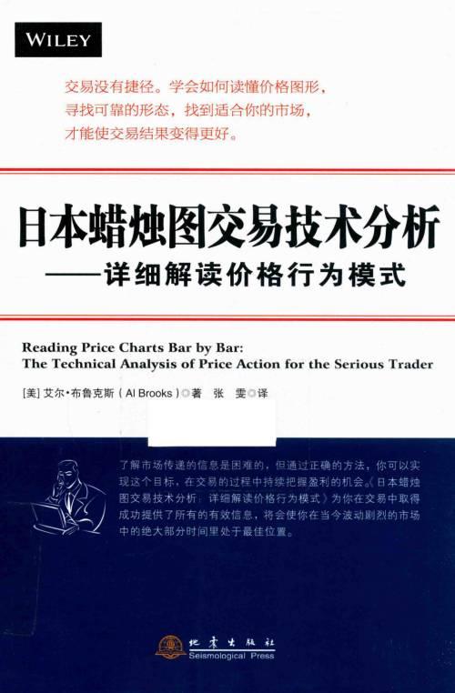日本蠟燭圖交易技術分析:詳細解讀價格行為模式(137MB@PDF@OP@簡中)