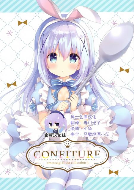 C94-CONFITUER-ameusagi-illust-collection-3.jpg