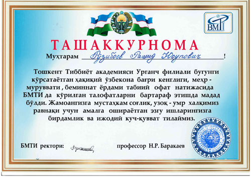 The team of Urgench branch of TMA once again added  its contribution to charity