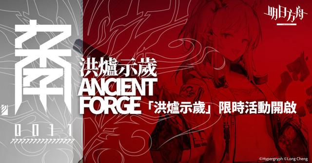 《明日方舟》微型故事「洪爐示歲」登場 釋出「年」等全新幹員及限定尋訪活動 01