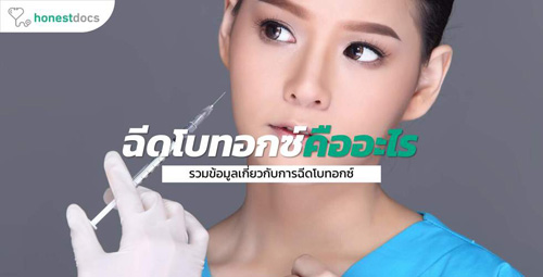 key-3-what-is-botox-how-to-take-care-before-after