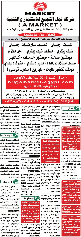 وظائف الوسيط اليوم القاهرة والجيزة الجمعة 14 أغسطس وظائف خالية 14 8 2020 وظيفة كوم وظائف اليوم