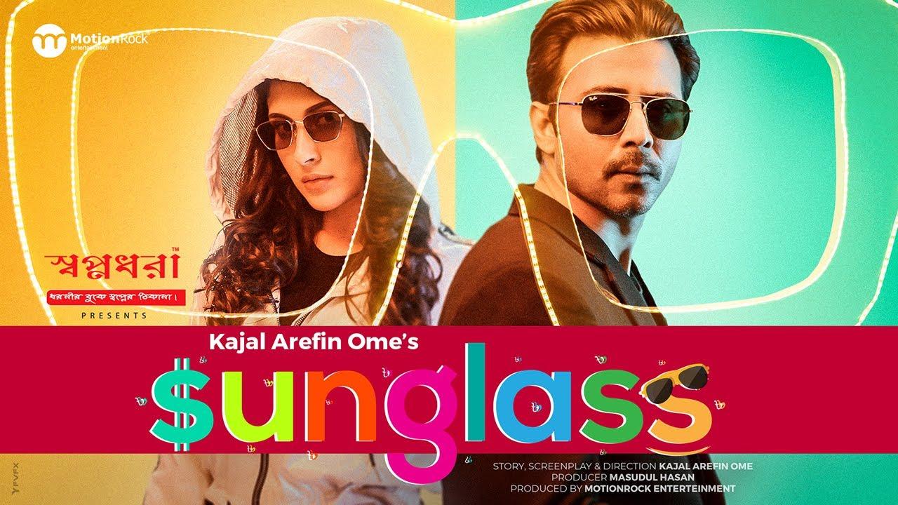 Sunglass (2020) Bangla Comedy Natok Ft. Afran Nisho & Mehazabien HDRip Download