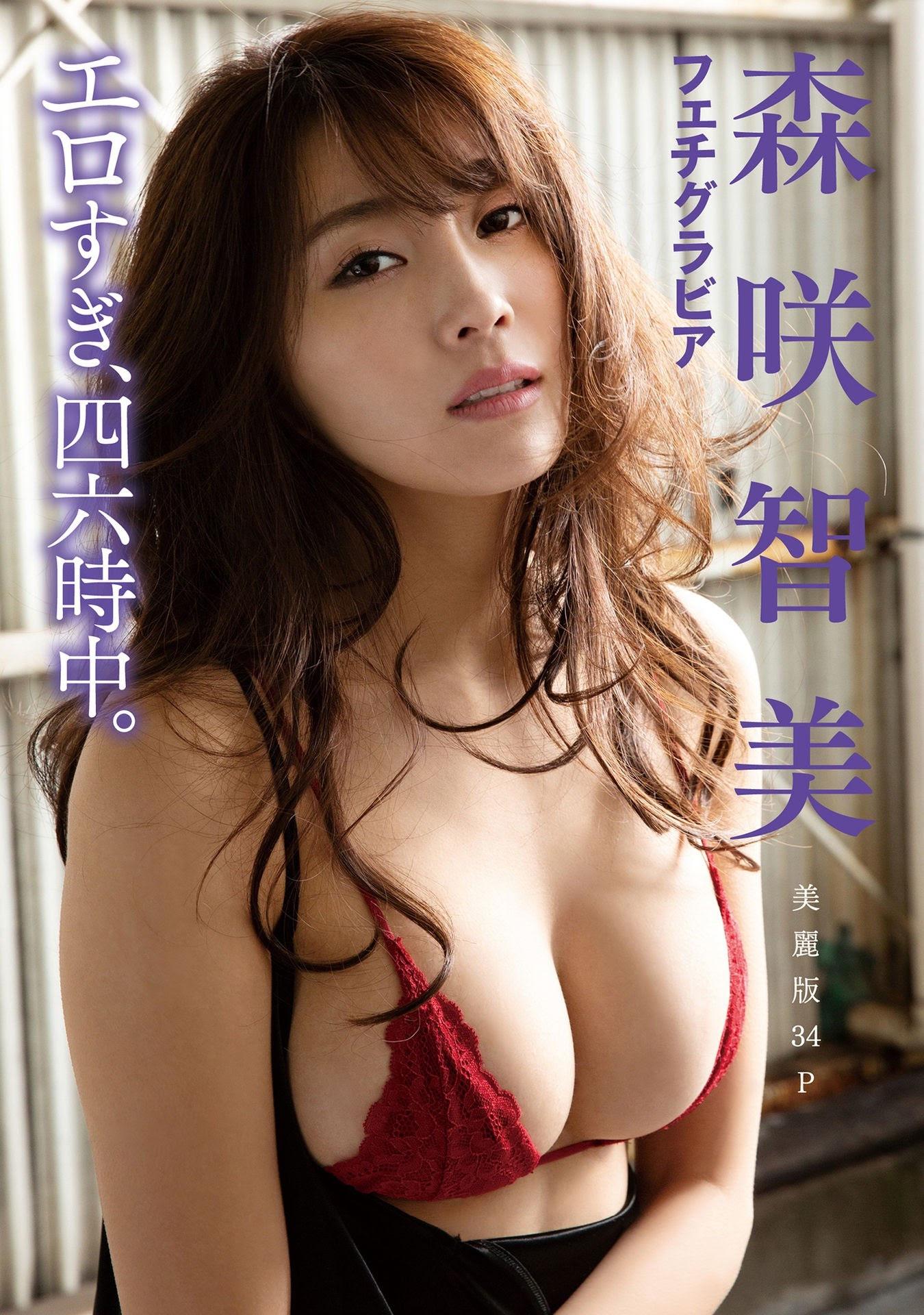 Harem 森咲智美 photo1-001
