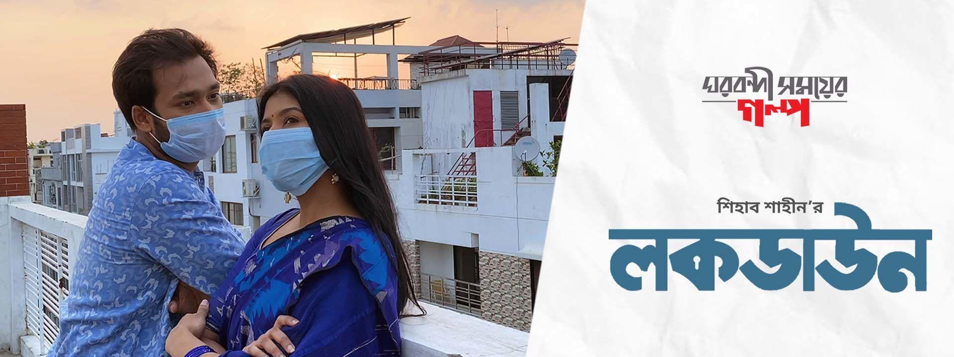 Ghorbondi Somoyer Golpo (2020) Bangla 720p WEB-DL x264 950MB Download
