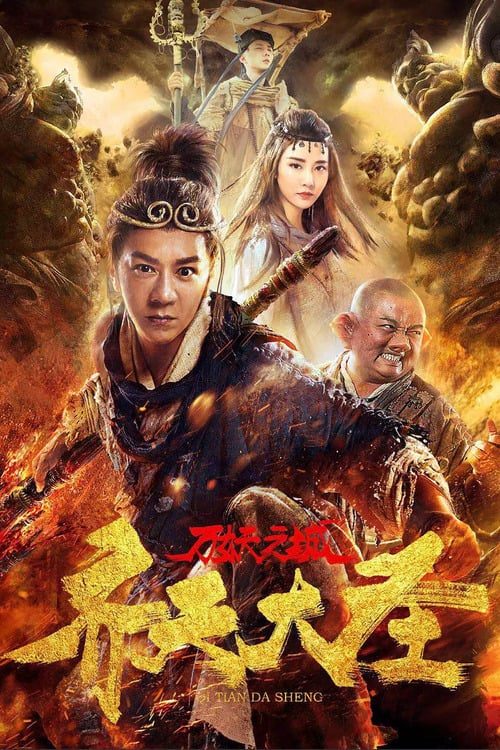 True and False Monkey King (2020) Chinese Action Movie HDRip 720p AAC