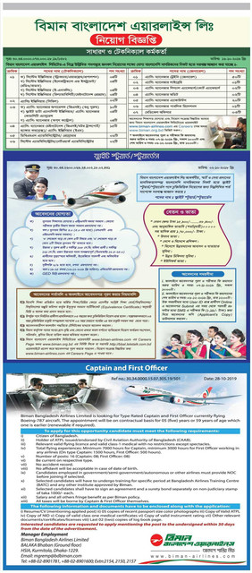 Bangladsesh-Airlines job circular 2019