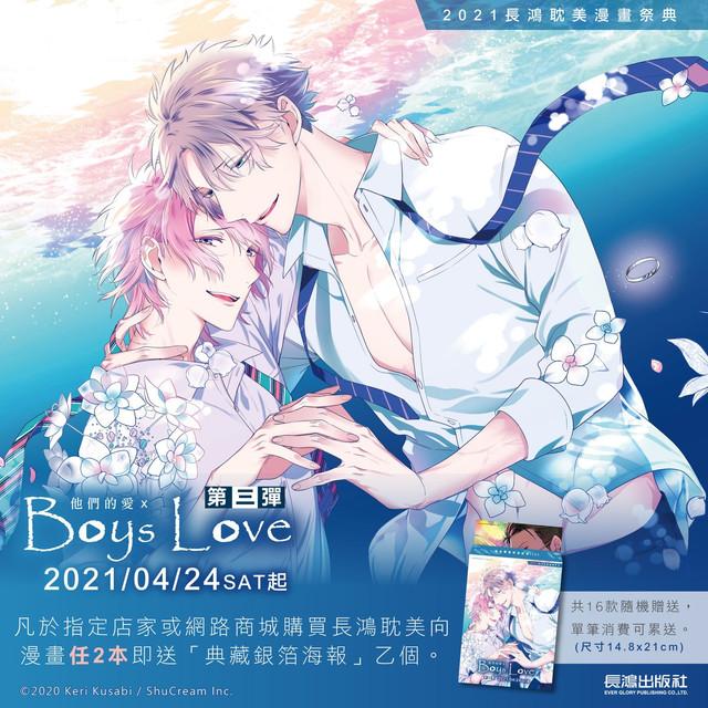 長鴻《Boys Love》耽美漫畫滿額贈4/24祭典開始! 01