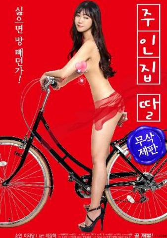 Landladys Daughter (2021) Korean Full Movie 720p Watch Online