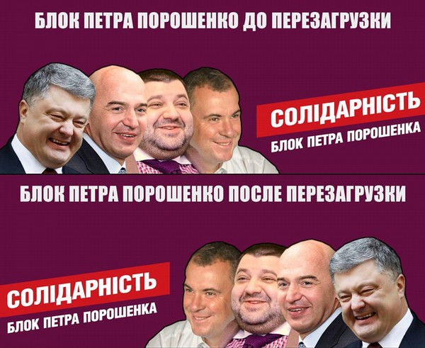 """Порошенко найближчим часом презентує оновлену партію БПП """"Солідарність"""", - Ірина Луценко - Цензор.НЕТ 793"""