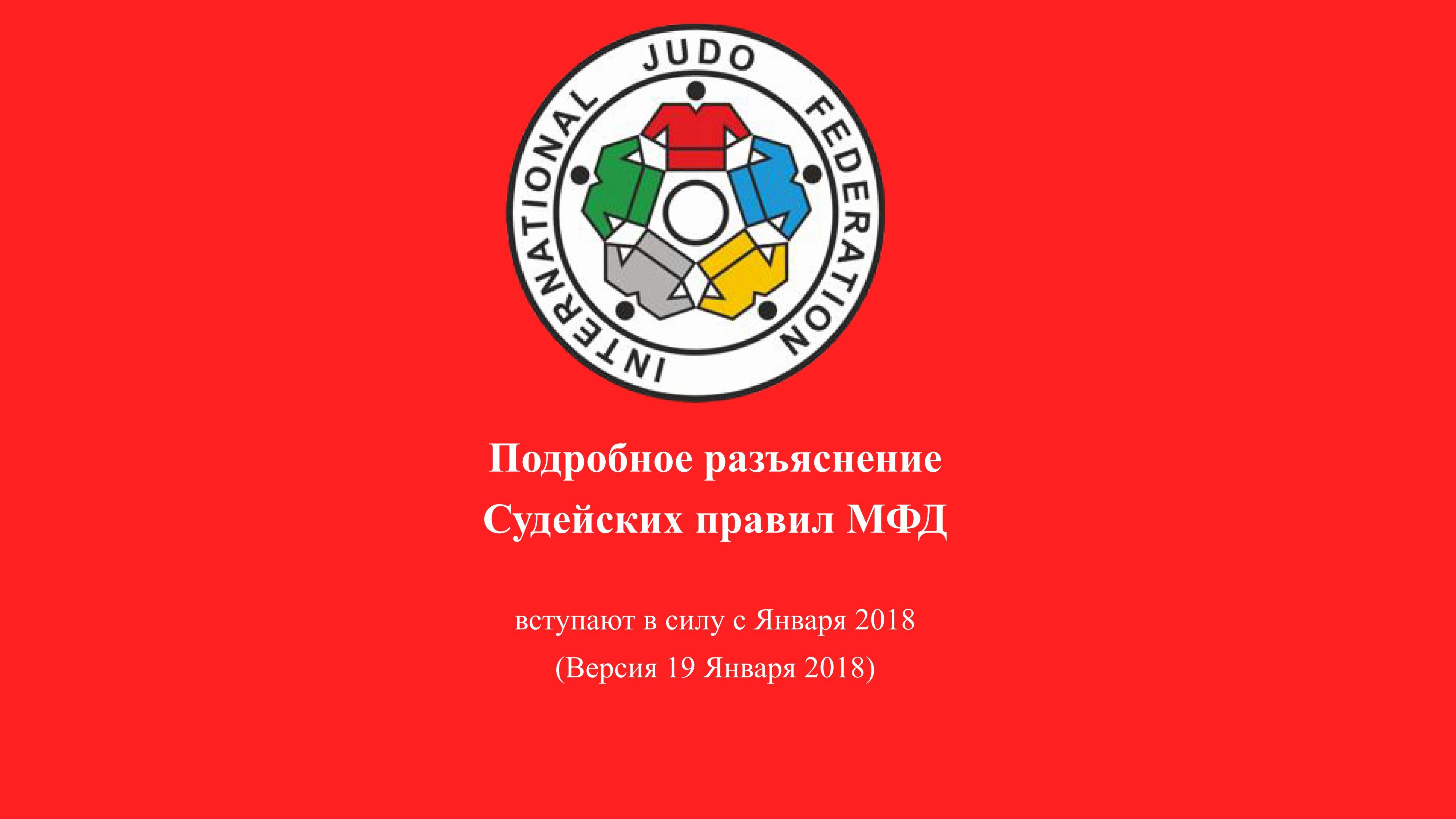 Judo.IJF 2019 * Regulamentul.