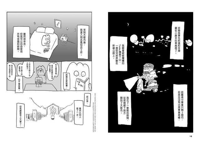 Topics tagged under 漫畫 on 紀由屋分享坊 GAY-P010-P011