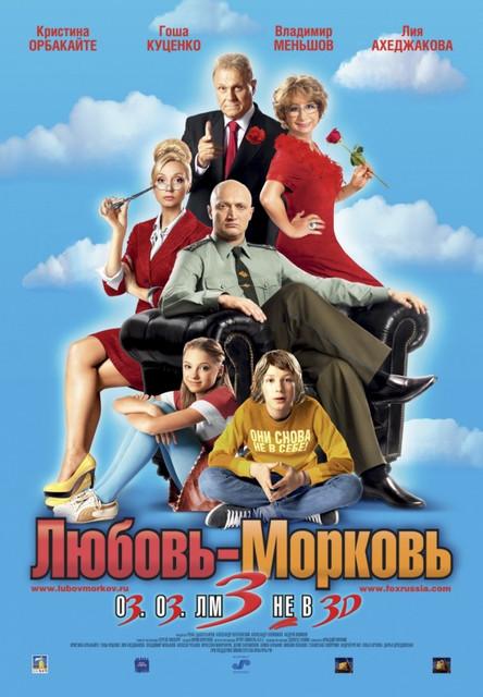 Смотреть Любовь-морковь 3 Онлайн бесплатно - В семье Голубевых — опять стихийное бедствие. Без предупреждения к ним нагрянула теща —...