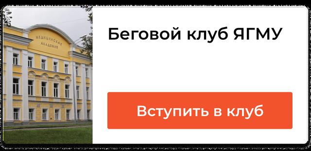 Беговой клуб ЯГМУ