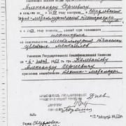 Alexander-Kolevatov-documents-34