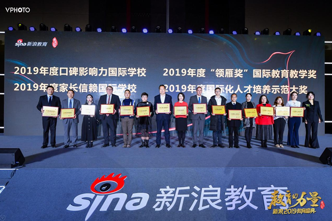 "Which International School was awarded as ""Most parent- trusted International School 2019""in Tianjin?"